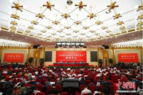 庆祝中华人民共和国成立70周年活动新闻中心第一场新闻发布会。<a target='_blank' href='http://www.chinanews.com/'>中新社</a>记者 富田 摄