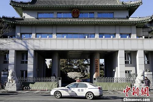 资料图:最高人民检察院。 <a target='_blank' href='http://www.chinanews.com/'>中新社</a>记者 李慧思 摄