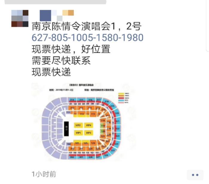 某票务代理表示,陈情令演唱会各价位均有现票。