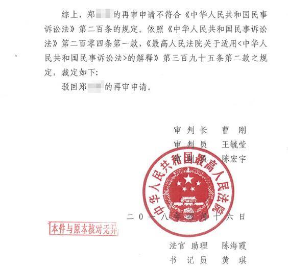 2018年4月,最高人民法院作出裁定,驳回郑先生的再审申请。