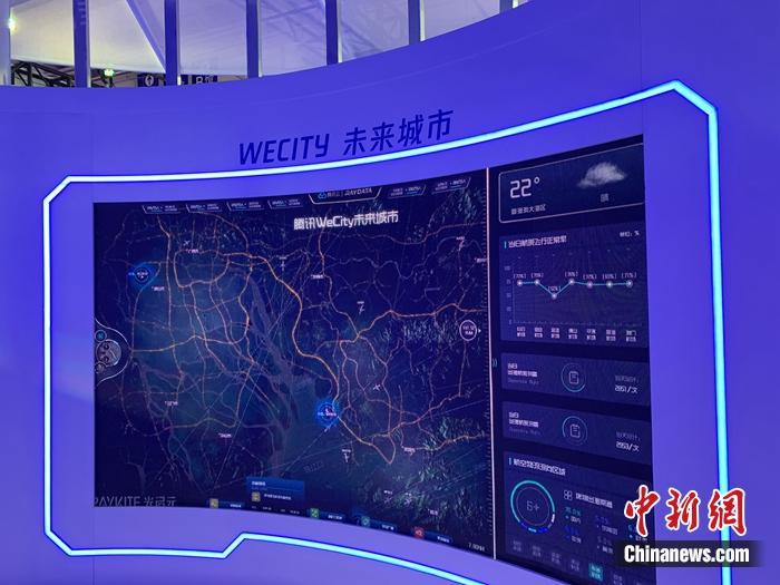 """資料圖:騰訊提出了""""WeCtiy未來城市""""概念。<a target='_blank' href='http://www.chinanews.com/' >中新網</a> 吳濤 攝"""