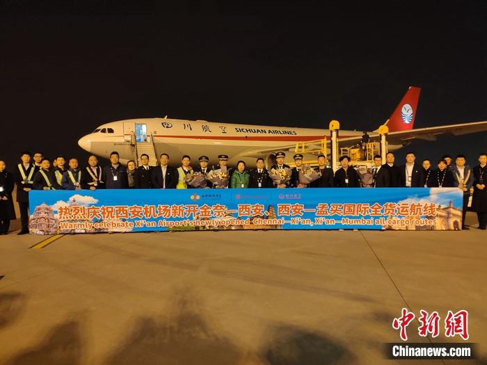 金奈—西安和西安—孟买全货运航线开通