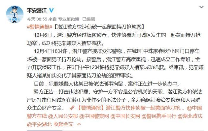 湖北省潜江市公安局官方微博截图。