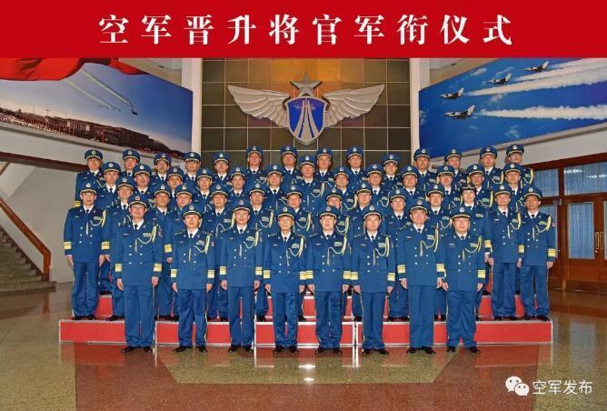 空军举行晋升将官军衔仪式:38名军官晋升为少将军衔