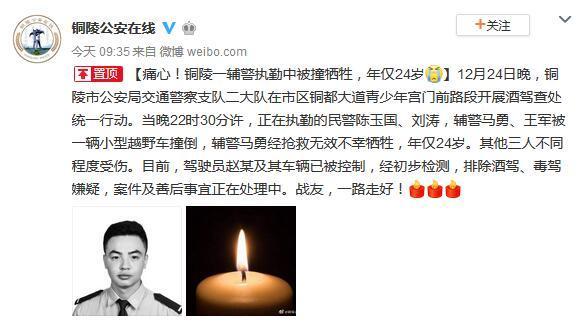 安徽铜陵一辅警执勤中被撞牺牲 年仅24岁