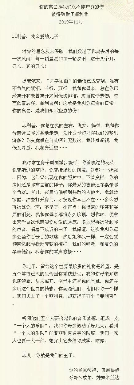 家人写给菲利普的信。