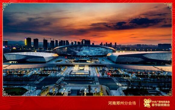 资料图:河南郑州分会场。2020春晚节目组供图