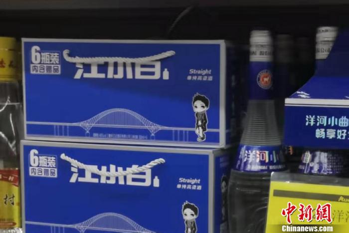 图为北京一家超市售卖的江小白。 谢艺观 摄