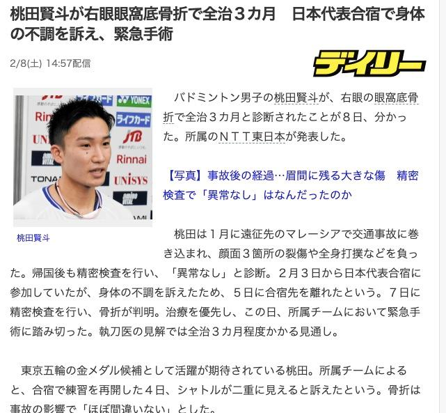 日本媒体报道截图。