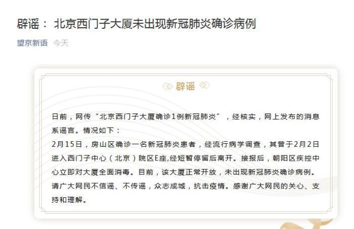 北京望京街道办事处微信公众号截图