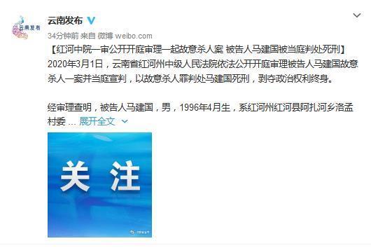云南省委宣傳部微博截圖