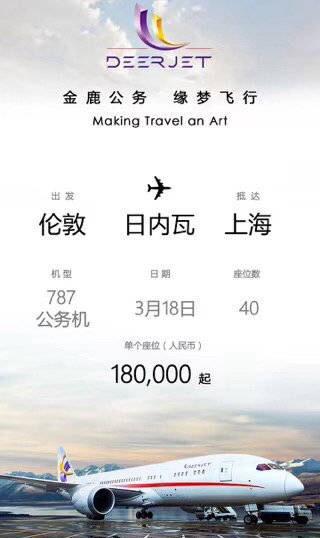 海报显示,该航班座位18万元起。