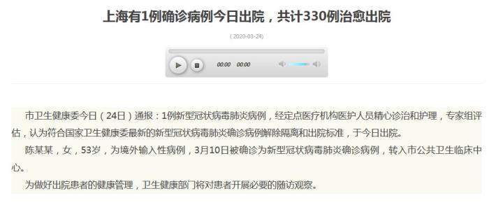 上海市卫健委网站截图