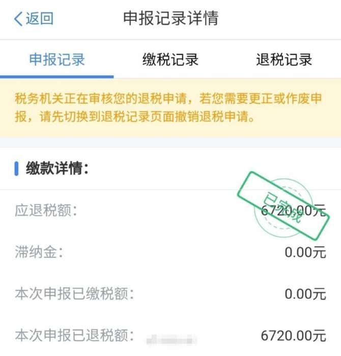 史(shi)上(shang)首次!個稅(shui)開始多退少補,有人(ren)退稅(shui)6000多元
