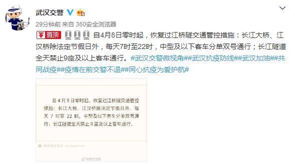 8日零时起武汉长江大桥、江汉桥恢复单双号通行