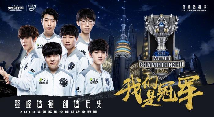 2018年iG夺得S8冠军的官方海报。