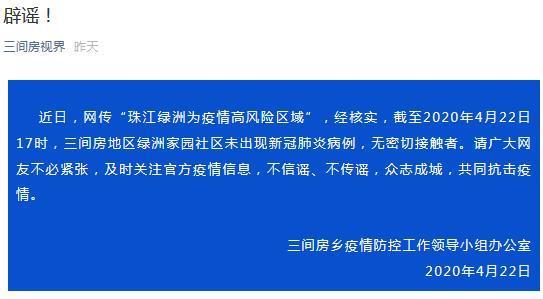 北京市朝阳区三间房乡人民政府官方微信截图