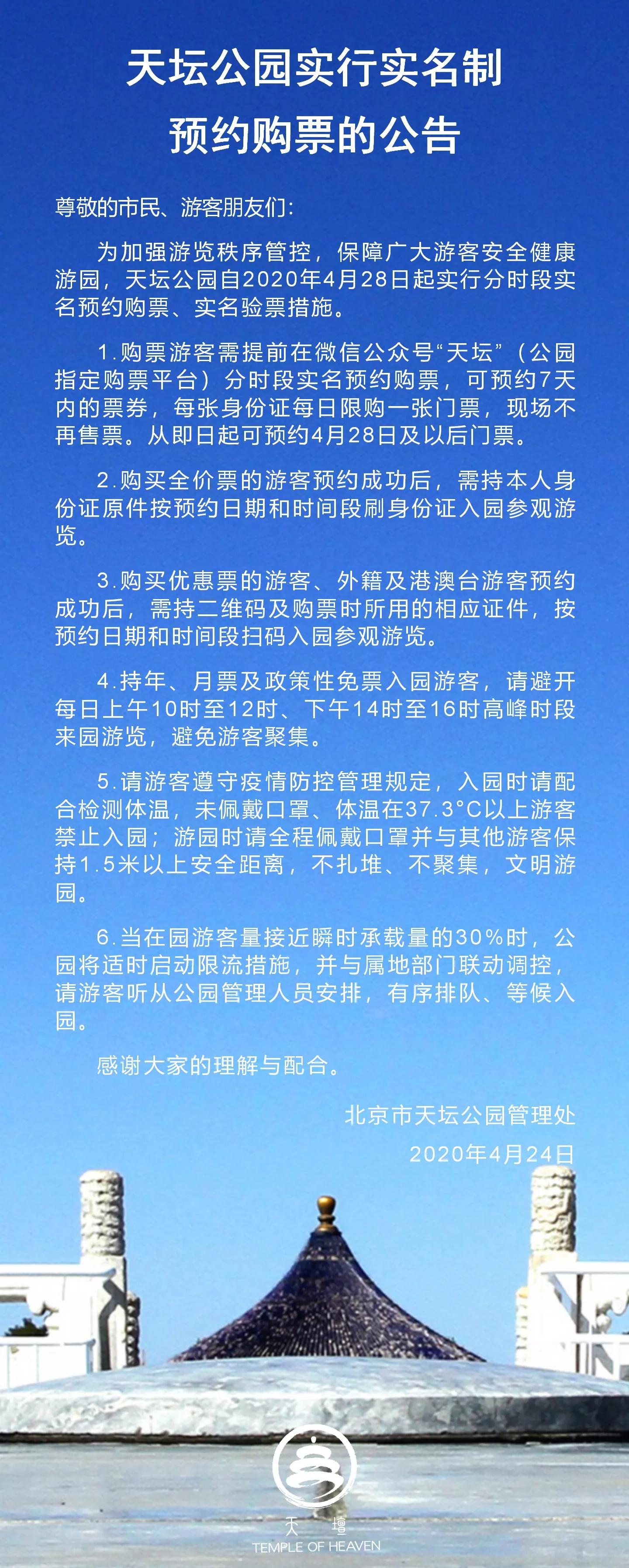 北京天坛公园4月28日起实行实名制预约购票
