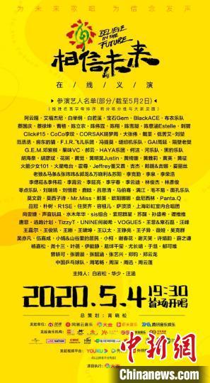"""""""相信未来""""线上义演最新海报。主办方供图"""