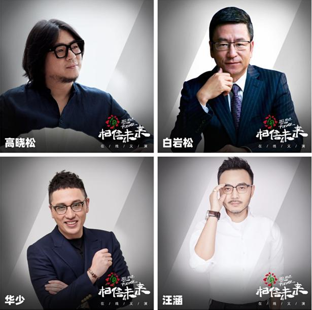 相信未来义演首场五四优酷播出 奏唱中国力量