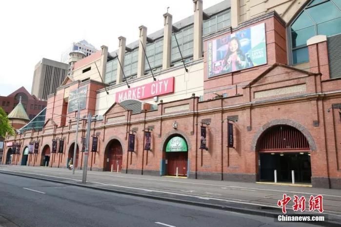 当地时间4月8日,悉尼唐人街市场█人去楼空。(中新社记者 陶社兰 摄)