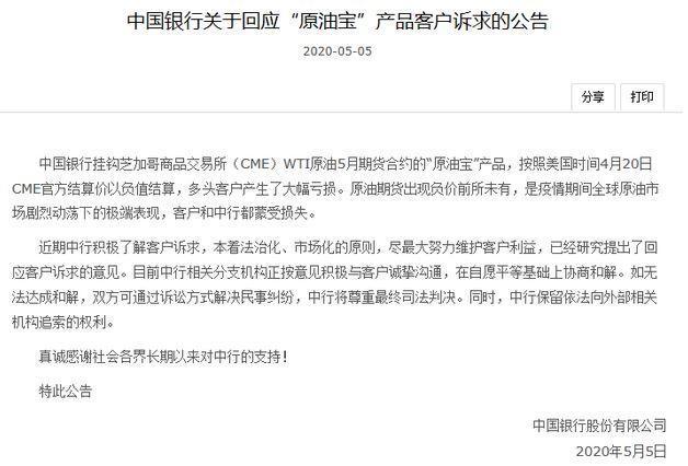 中国银行原油宝穿仓事件引关注 有投资人期待更好的和解方案