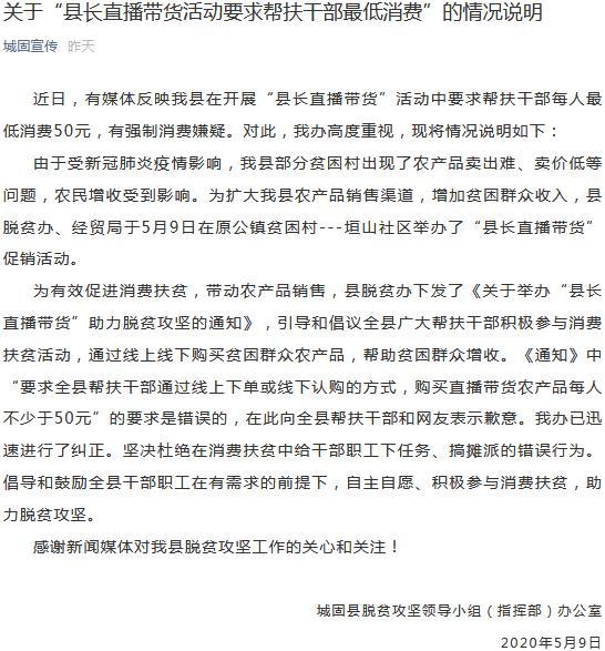 陕西省汉中市城固县委宣传部官方微信截图