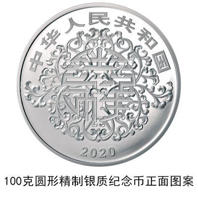 央行将发行2020吉祥文化金银纪念币 一套6枚(图)