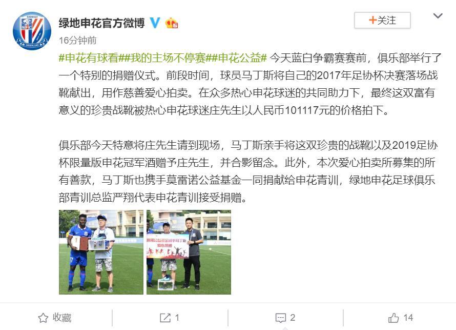 申花俱乐部官方微博截图