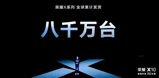 荣耀X10式发布会现场。
