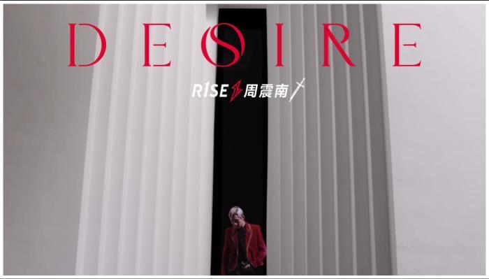 周震南《Desire》MV封面。