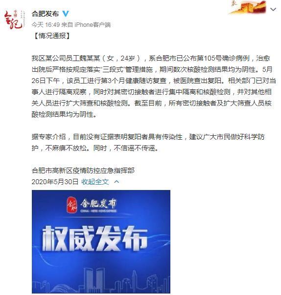 合肥市网宣办官方微博截图