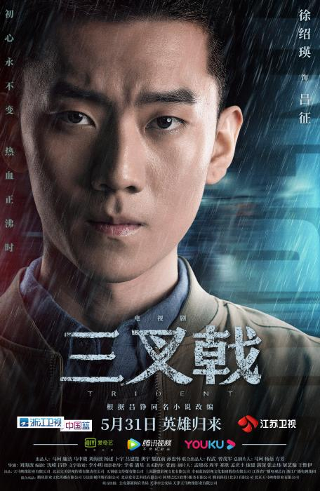 徐绍瑛为演《三叉戟》查阅大量资料 角色原型为编剧