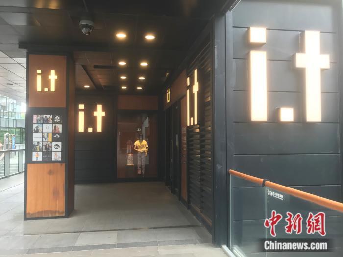 北京市一家i.t门店。 左宇坤 摄