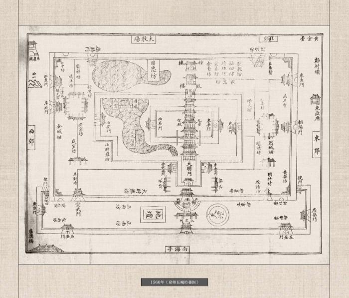 1560年的京师五城坊巷图。北京市档案馆供图