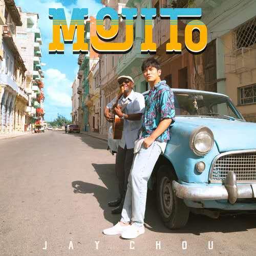 周杰伦的最新单曲《Mojito》今日凌晨正式上线  12小时内突破200万