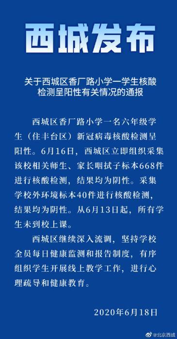 图片来源:北京市西城区政府新闻办官方微博
