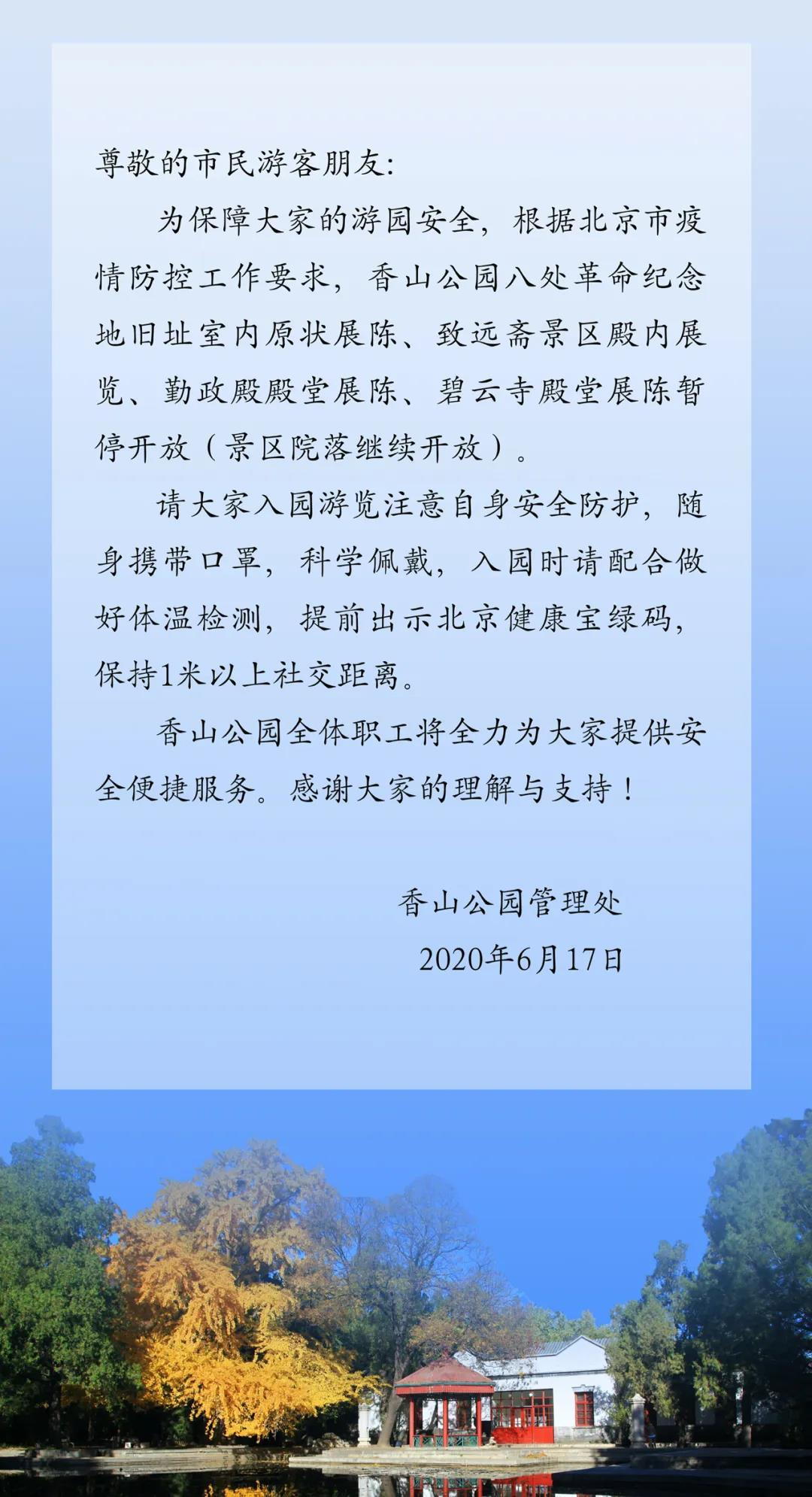 受疫情影响 北京香山公园暂停开放室内展厅