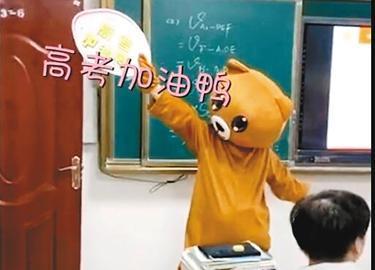 老师扮成小熊给学生加油 视频截图