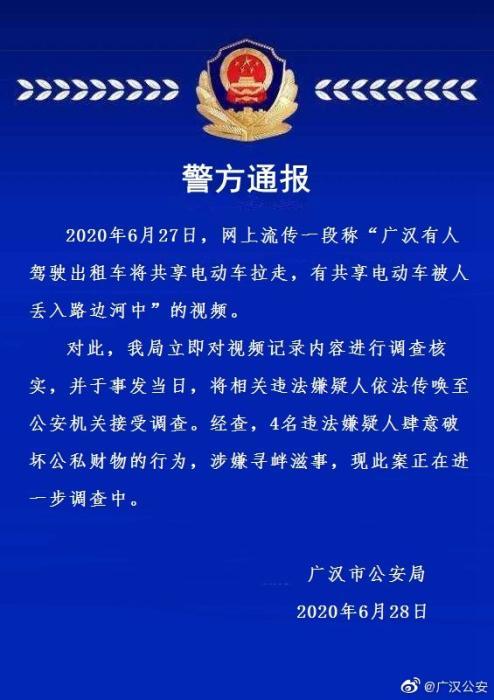 四川广汉有人将共享电动车扔河里? 4名嫌疑人涉寻衅滋事