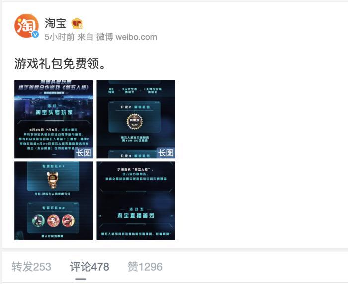 微博@淘宝 截图