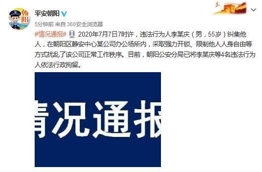 北京朝阳警方:已将李某庆等4名违法行为人依法行政拘留