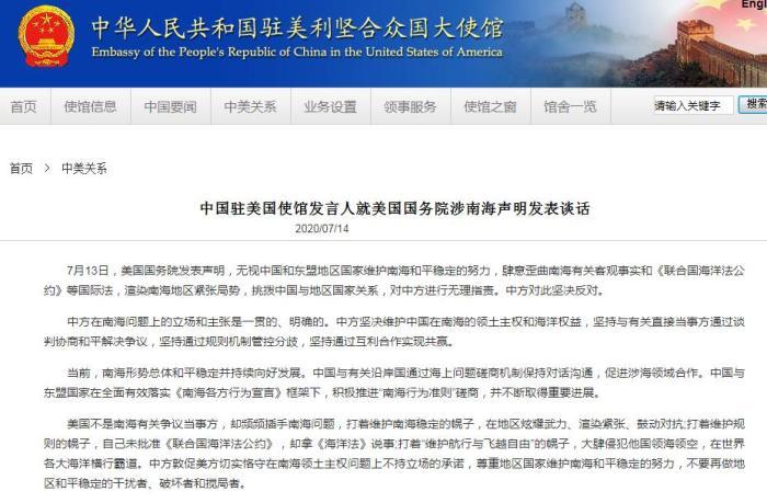 图片截自中国驻美大使馆官网。