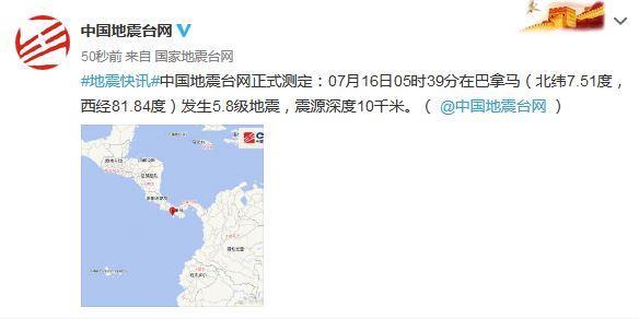 7月16日5时39分在巴拿马发生5.8级地震