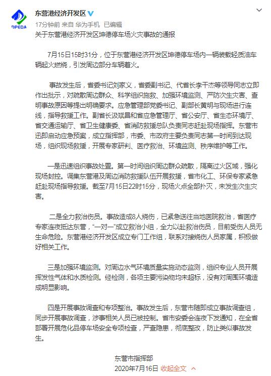 山东省东营港经济开发区管理委员会官方微博截图