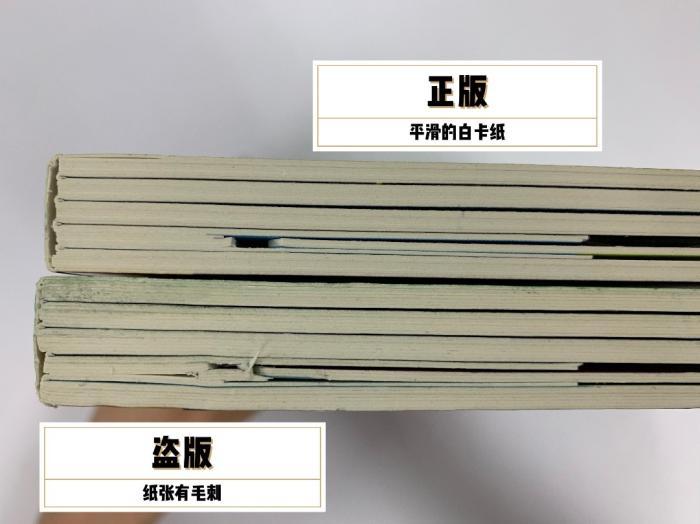 """两版""""小熊很忙""""绘本对比,根据图中标注,可看到盗版童书绘本纸张有毛刺、不平整。中信出版集团供图"""