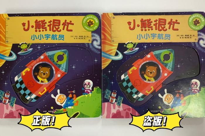 """""""小熊很忙""""系列童书绘本之《小小宇航员》。右边这本为盗版,可以看到颜色比较模糊。"""