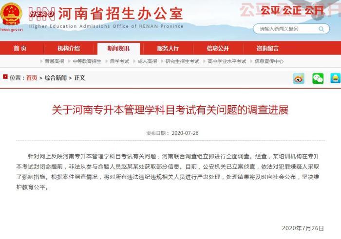 河南通报专升本考试疑似泄题事件:培训机构非法获取信息