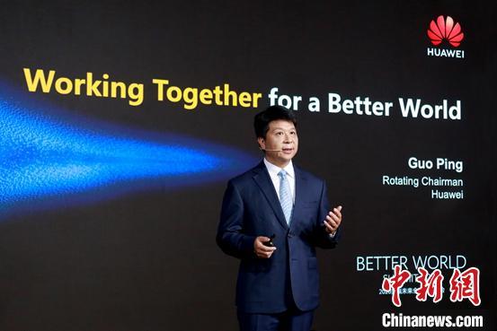 7月27日,华为轮值董事长郭平在2020共赢未来全球线上峰会上做开幕致辞。华为供图