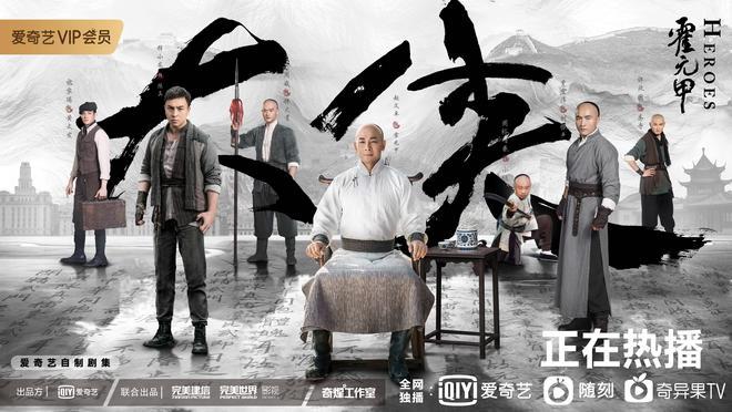 赵文卓谈再度饰演霍元甲:潜移默化学到很多东西